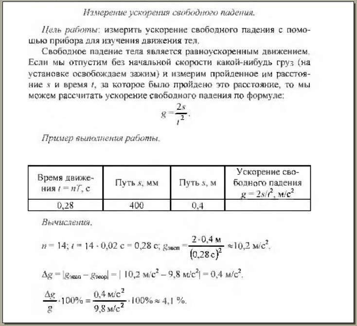 Оигромцева ответы к тесту по физике